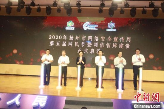 9月15日,2020年扬州市网络安全宣传周启动。 孟德龙 摄