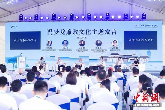 冯梦龙廉政文化论坛在苏州举办 主办方供图