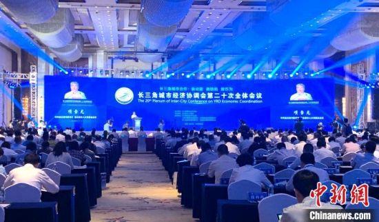 长三角城市经济协调会第二十次全体会议在江苏连云港召开。 金浩 摄
