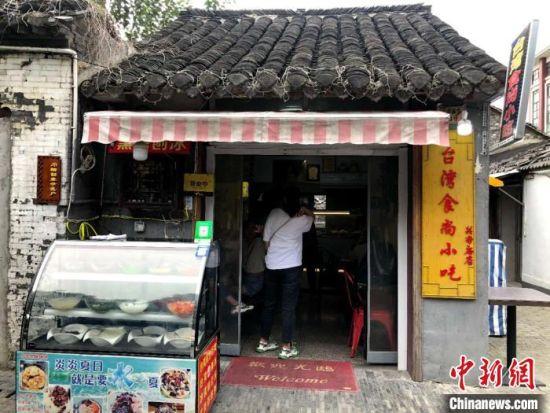 小吃店门面。 朱晓颖 摄