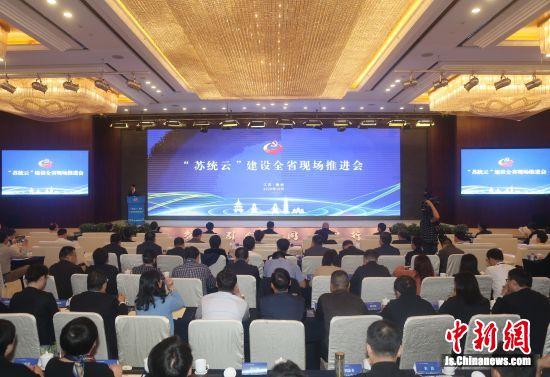 """10月12日,""""苏统云""""建设全省现场推进会在江苏扬州举行。"""