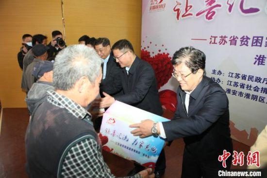 """江苏省贫困家庭慈善救助""""家电包""""发放仪式。 苏铭 摄"""