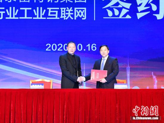 千亿级企业合作签约仪式。