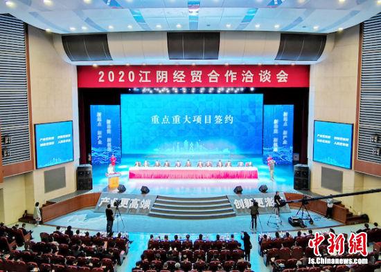 2020江阴经贸合作洽谈会开幕式现场。