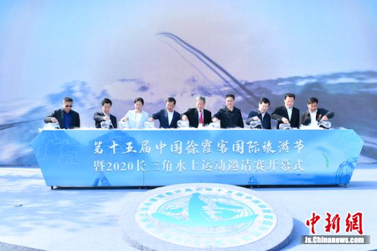 第十五届中国徐霞客国际旅游节开幕。