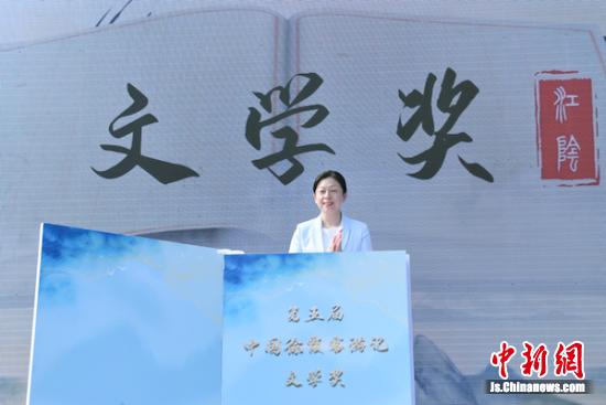 """""""第五届中国徐霞客游记文学奖""""评比结果揭晓。"""