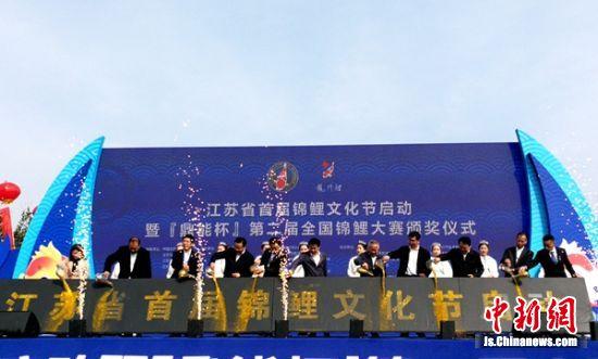 江苏省首届锦鲤文化节开幕。朱志庚 摄