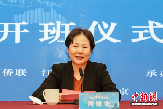 中国侨联兼职副主席、江苏省侨联主席周建农代表主办单位作开班动员讲话。