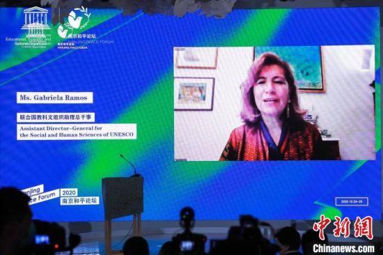 联合国教科文组织社会科学及人文科学助理总干事Ms.Gabriela Ramos通过视频连线论坛现场。南京市委宣传部供图
