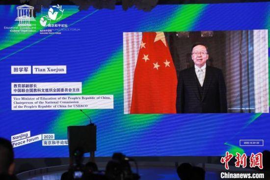 中国教育部副部长、中国联合国教科文组织全国委员会主任田学军线上参加了此次论坛的开幕仪式。南京市委宣传部供图