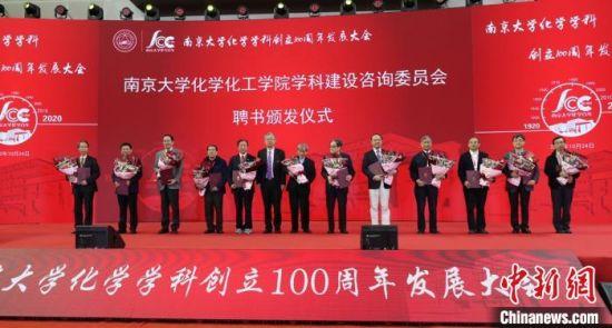 吕建颁发南京大学化学化工学院学科建设咨询委员会委员聘书。 佘治骏 摄