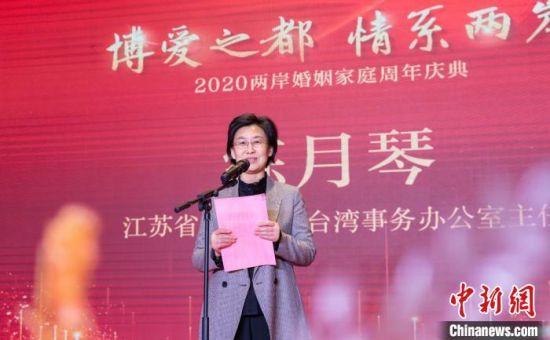 当日,江苏省台办主任练月琴出席活动。 王伟超 摄