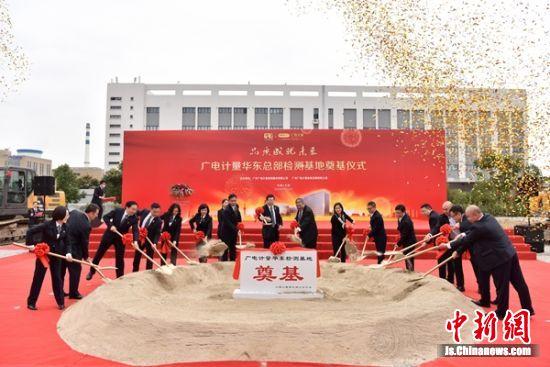 广电计量华东检测基地在无锡奠基。