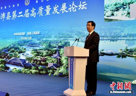 沛县县委书记吴昊在论坛上致辞。