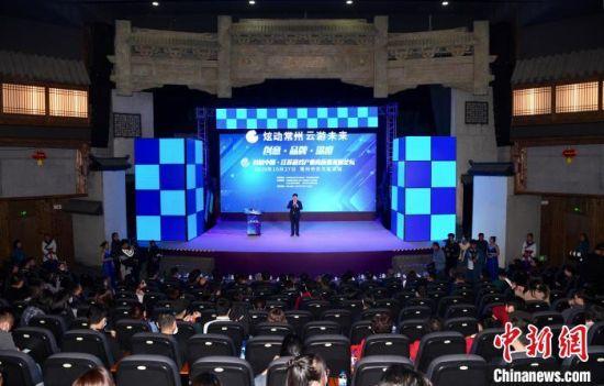 27日,首届中国・江苏游戏产业高质量发展论坛在常州东方盐湖城举行。主办方供图