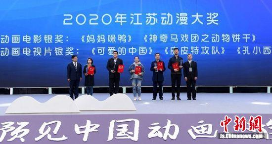 2020 年江苏电影、动画电视片金银奖揭晓