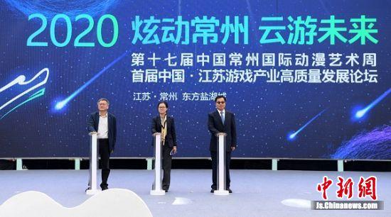 开幕式当天,江苏网络游戏管理服务平台正式发布