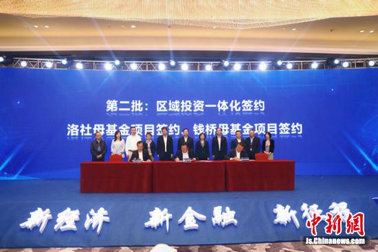 科技金融大会签约环节。