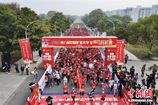 第八届中国矿业大学校园半程马拉松赛鸣枪起跑。黄隽 摄