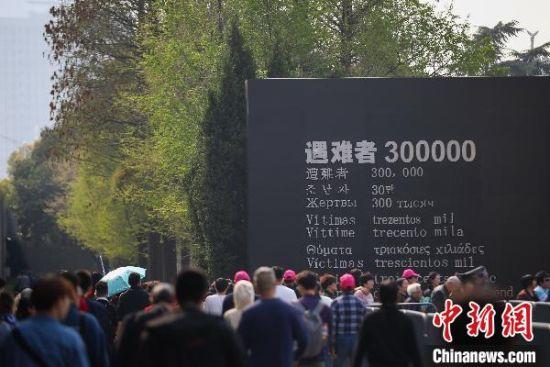 資料圖:侵華日軍南京大屠殺遇難同胞紀念館?!°蟛āz