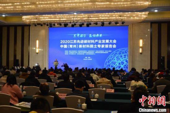2020江苏先进碳材料产业发展大会暨中国(常州)新材料院士专家报告会在常州市武进区举行 沈璇 摄