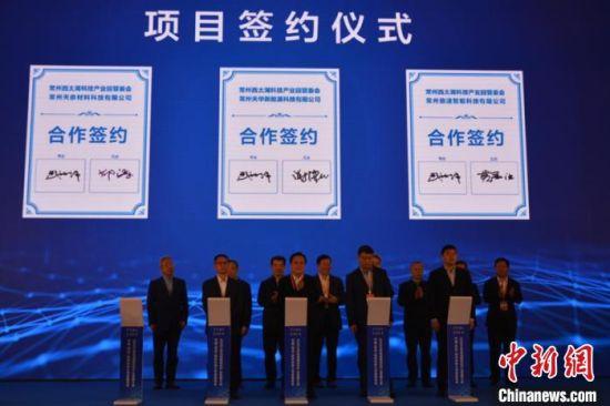 大会上11个新材料产业项目签约。 沈璇 摄