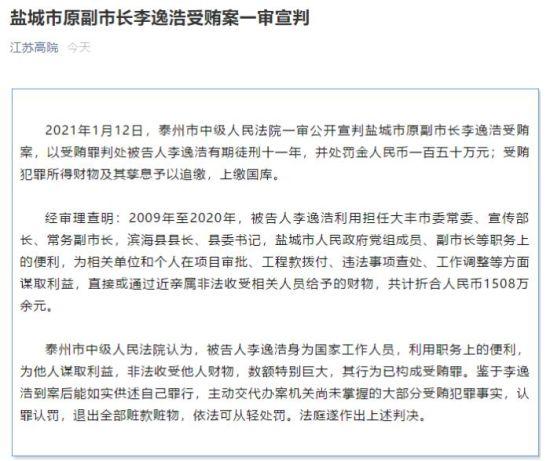 """盐城市原副市长李逸浩受贿案一审宣判。 """"江苏高院""""截图"""
