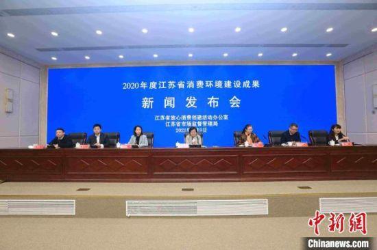 新闻发布会现场。江苏省市场监管局供图