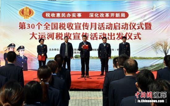大运河税收宣传活动出发仪式。 朱志庚 摄