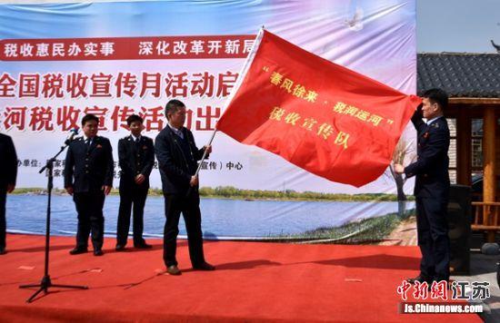 """""""春风徐来・税润运河""""税收服务宣传队授旗仪式。 朱志庚 摄"""