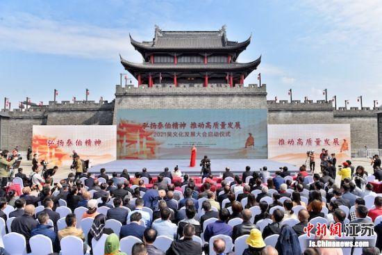 吴文化发展大会启动仪式现场。梅村街道供图