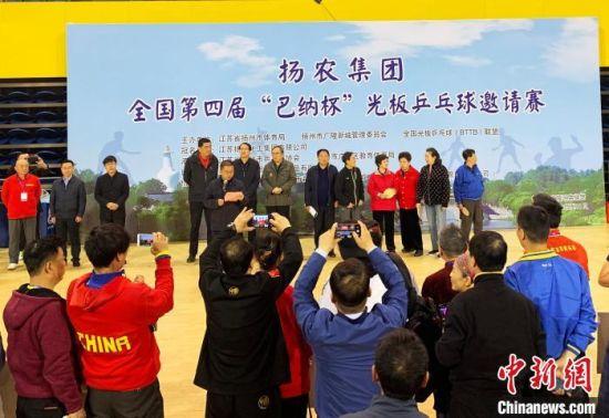 """第四届""""巴纳杯""""光板乒乓球邀请赛在扬州开赛――中国新闻网"""