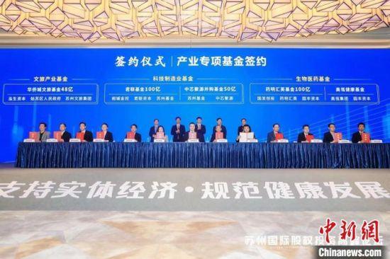 8日,在苏州国际股权投资高峰论坛上,26只基金现场签约,总金额超600亿元。 股权投资行业协会供图