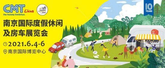 活动海报。第十届南京国际度假休闲及房车展览会组委会供图。