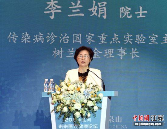 中国工程院院士、传染病诊治国家重点实验室主任、树兰基金理事长李兰娟致辞。朱志庚 摄