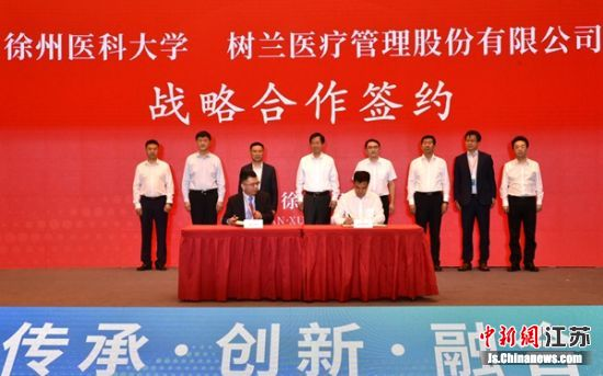 徐州医科大学与树兰医疗管理股份有限公司战略合作签约现场。朱志庚 摄