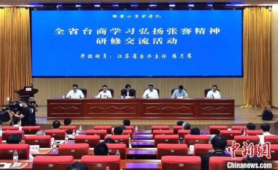 江苏省台商学习弘扬张謇精神研修交流活动。 谷华 摄