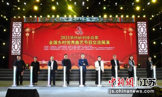 2021第四届中国盐都・全国乡村优秀曲艺节目交流展演开幕。周晨阳 摄