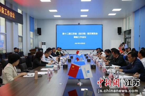 第十二届江苏省园艺博览会筹备工作会议现场。