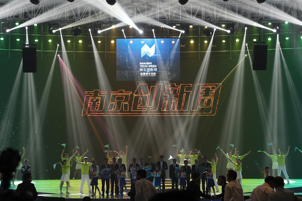 2020南京创新周正式启动