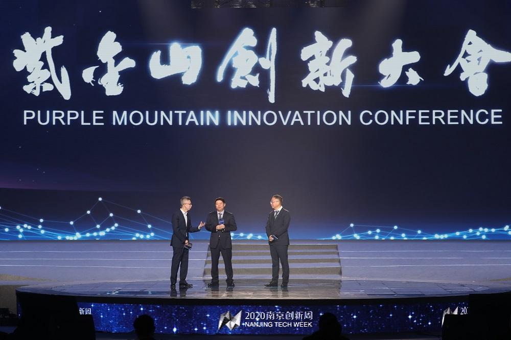 紫金山创新大会