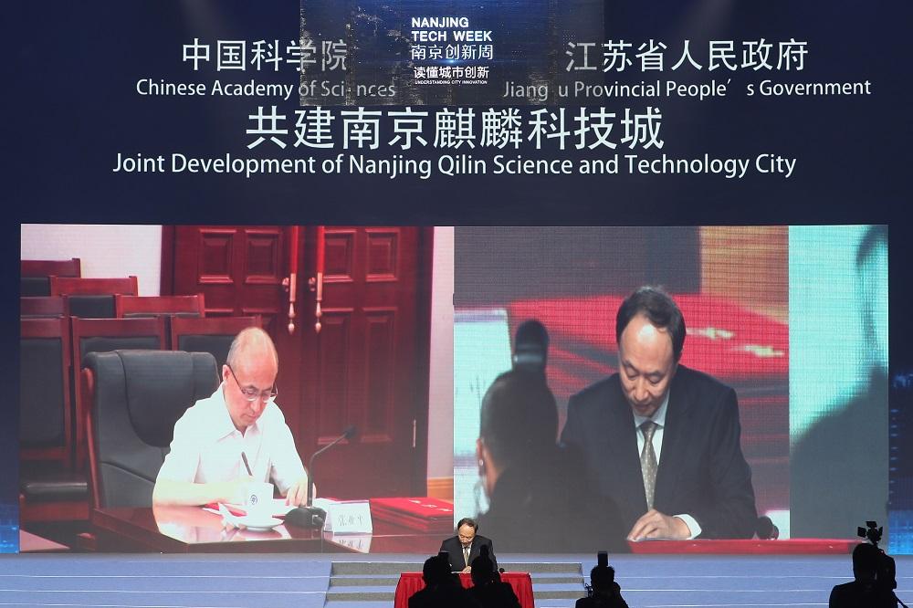 中国科学院江苏省人民政府共建南京麒麟科技城
