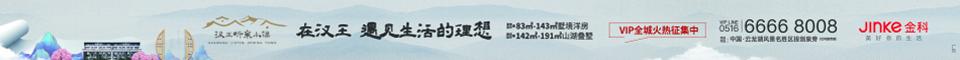 广告 金科汉王听泉小镇