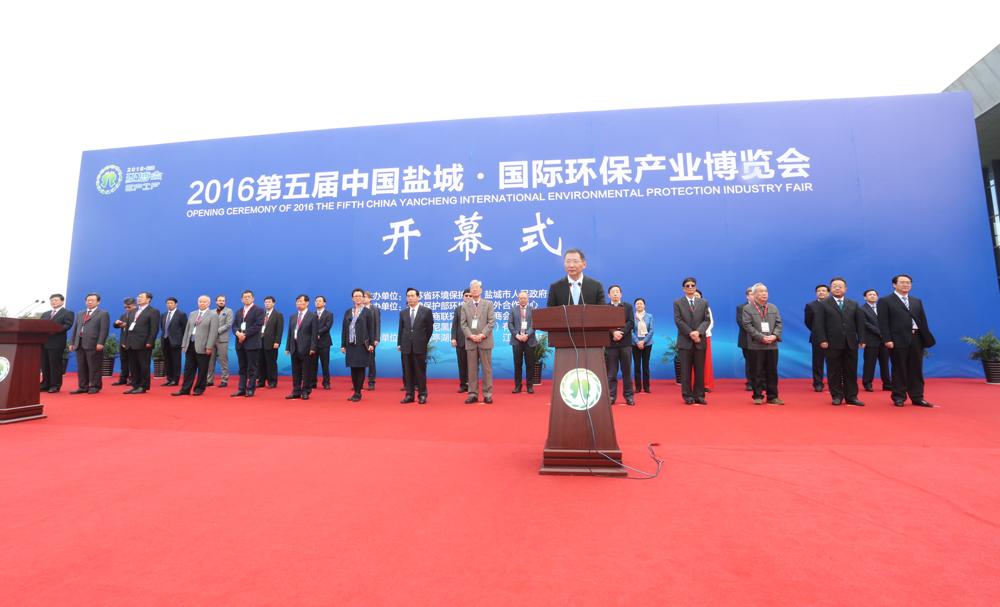 2016・第五届中国盐城国际环保产业博览会