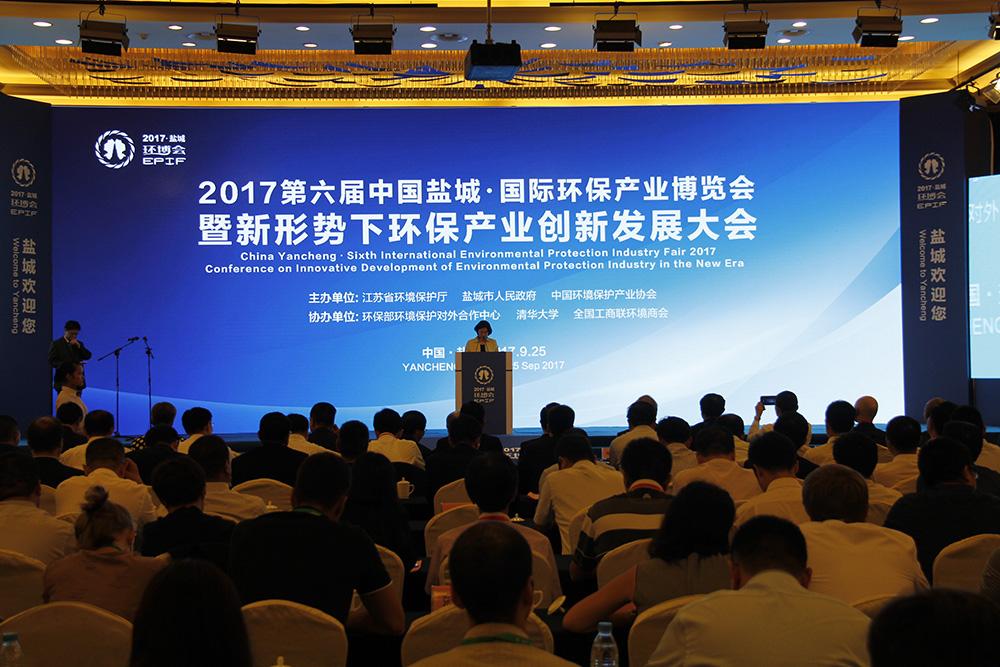 第六届中国盐城・国际环保产业博览会