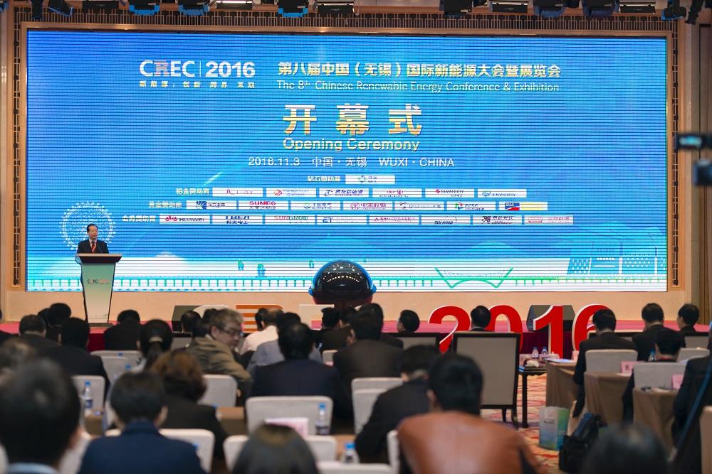 第八届中国(无锡)国际新能源大会开幕式