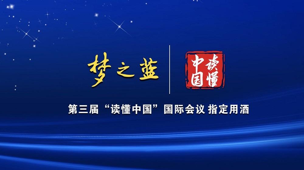 第三届读懂中国国际会议指定用酒
