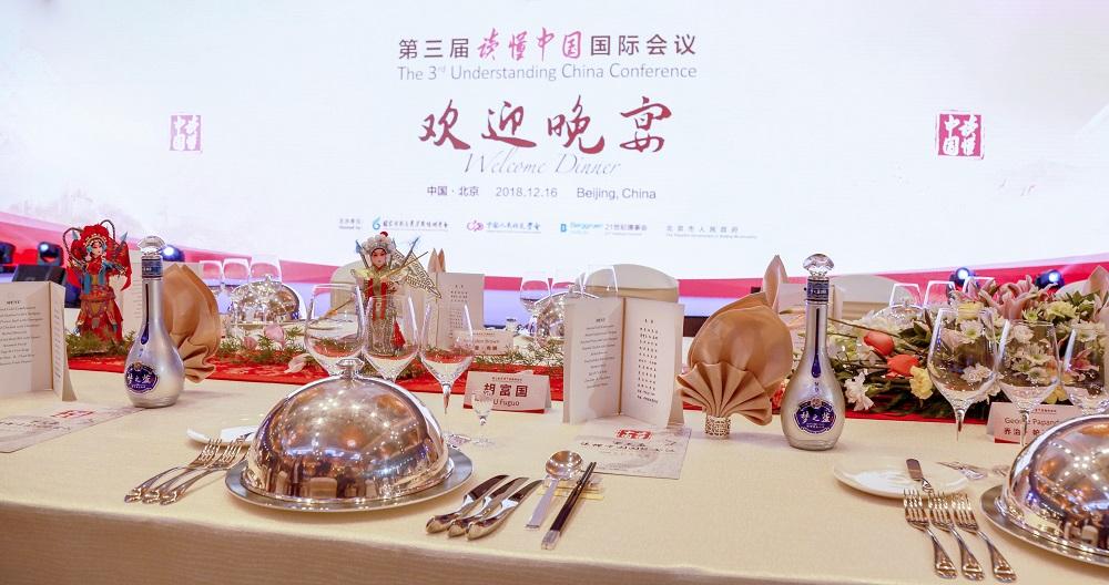 第三届读懂中国国际会议欢迎晚宴