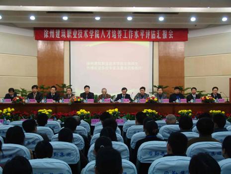 教育部评估徐州建筑职业技术学院人才培养