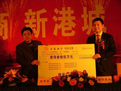 连云港市浙江投资商会捐款在连建浙商希望小学 摄影:任云云